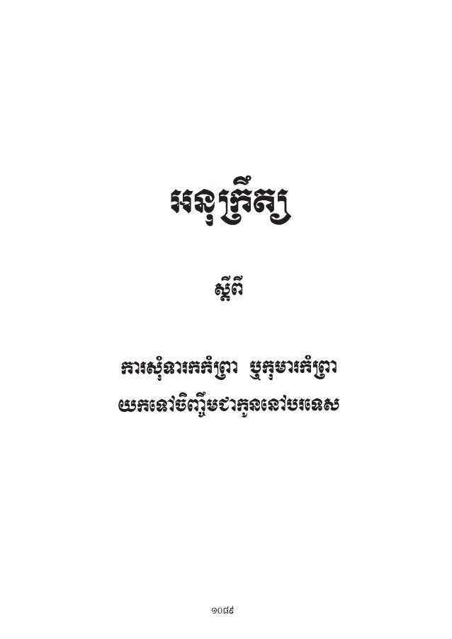 Sub decree no 29 on the adoption of orphaned babies or children to be brought up in foreign countries (international adoption) (2001)