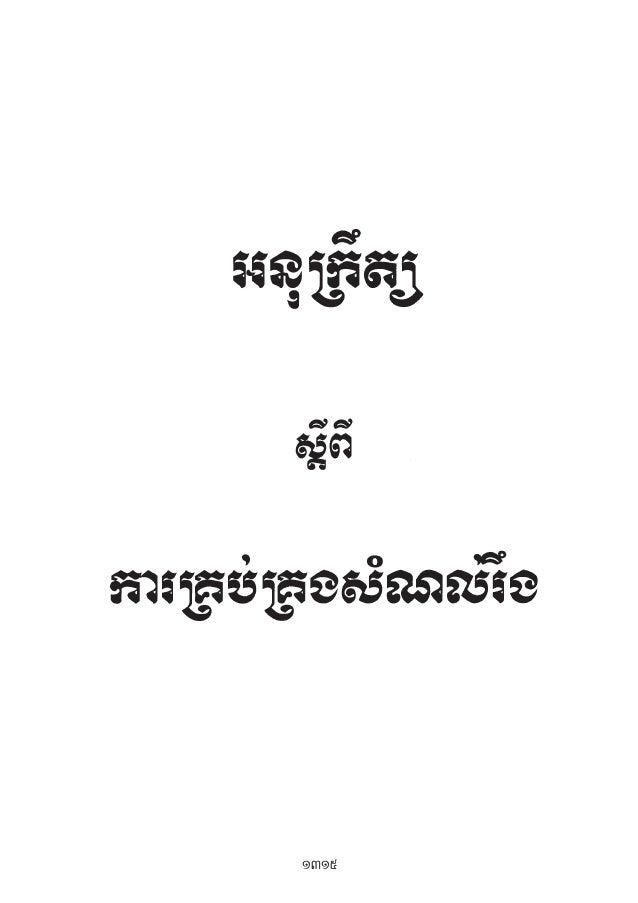 Sub decree no36 on solid waste management (1999)