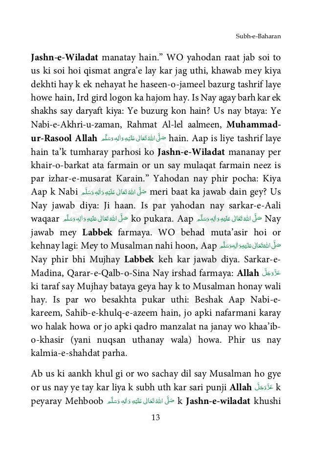 Subh e baharan.roman urdu