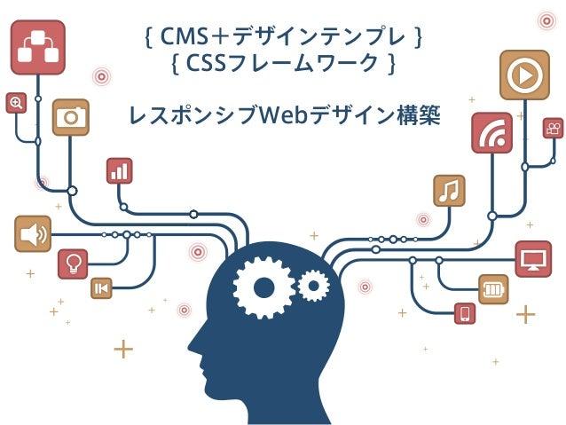 { CMS+デザインテンプレ } { CSSフレームワーク } レスポンシブWebデザイン構築