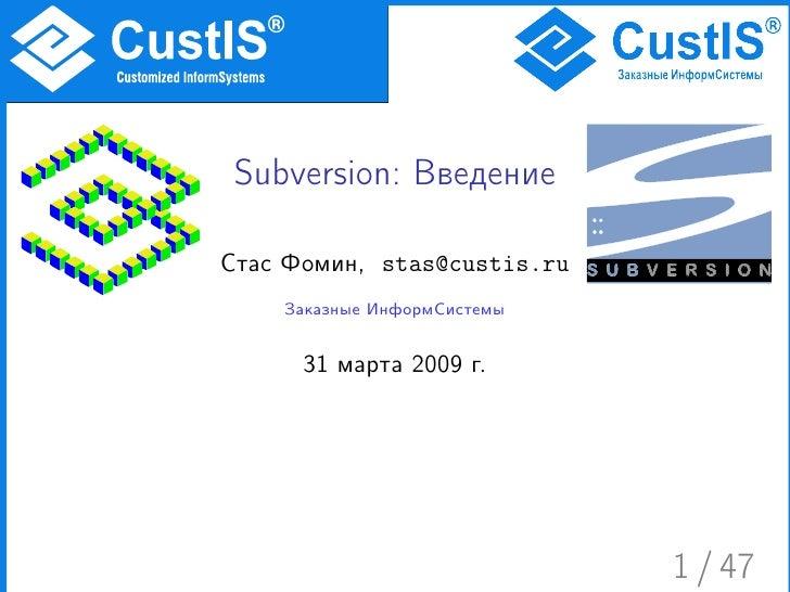 Subversion: Введение  Стас Фомин, stas@custis.ru     Заказные ИнформСистемы         31 марта 2009 г.                      ...