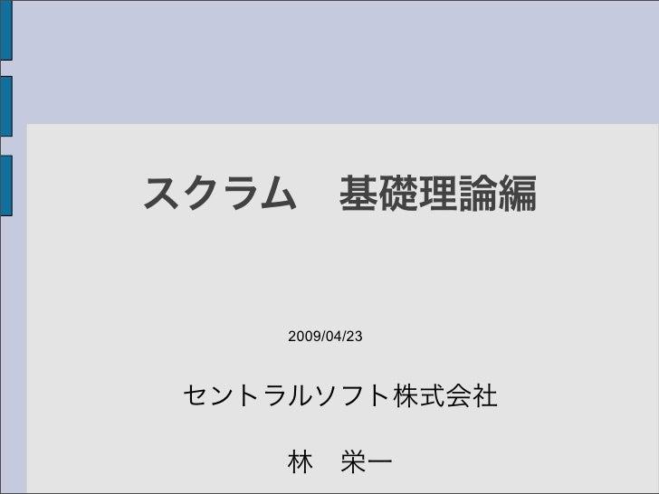 No001-Suc3rum-20090423