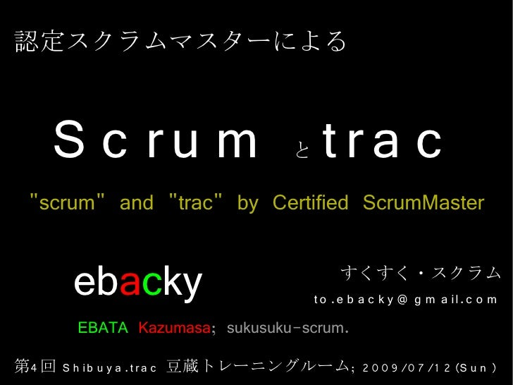 "認定スクラムマスターによる         S c ru m tra c                  と    ""scrum"" and ""trac"" by Certified ScrumMaster          ebacky    ..."