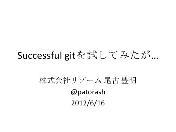 Successful git