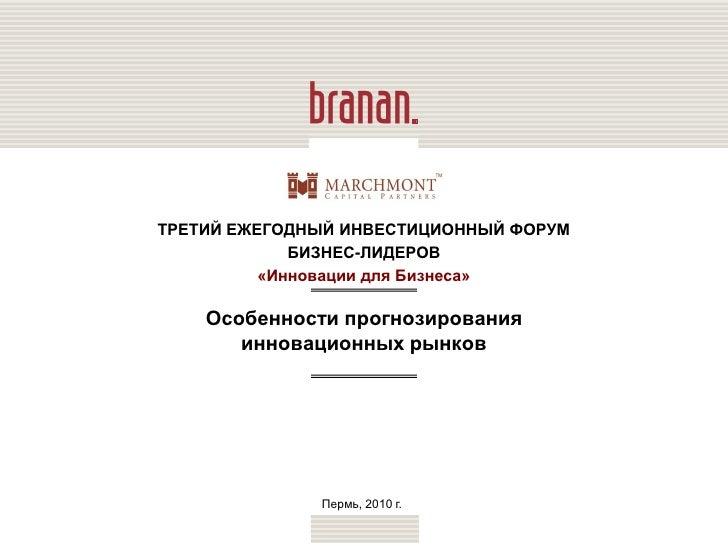 Sudakova tamara -_osobennosti_prognozirovaniya_innovatzionnyih_ryinkov
