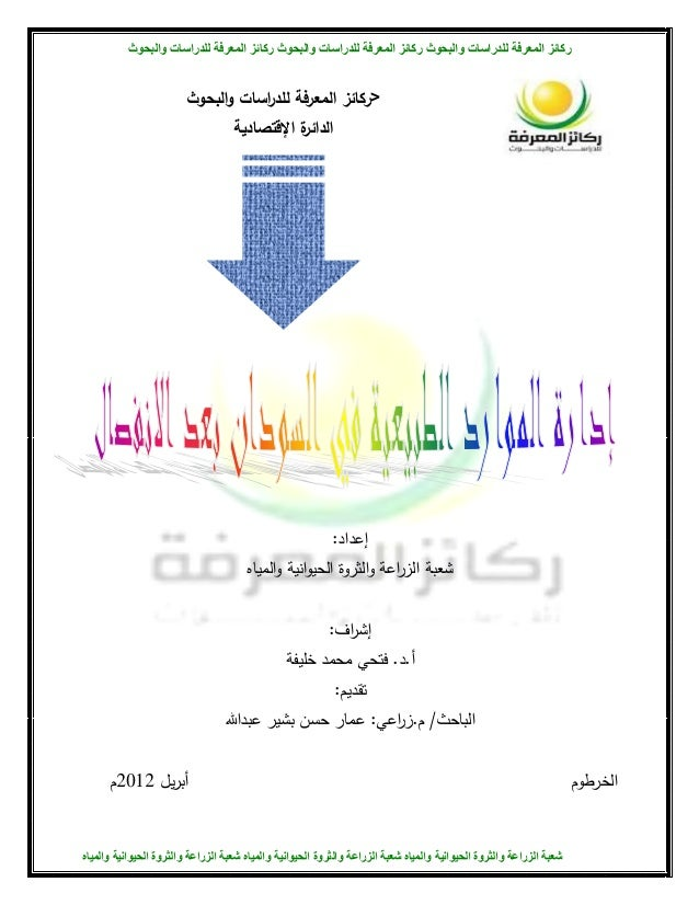 Sudan natural resources_management_final[1]