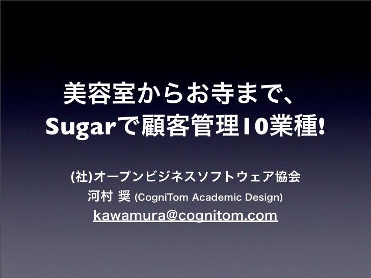 SugarCRM勉強会#010 美容室からお寺まで、Sugarで顧客管理10業種