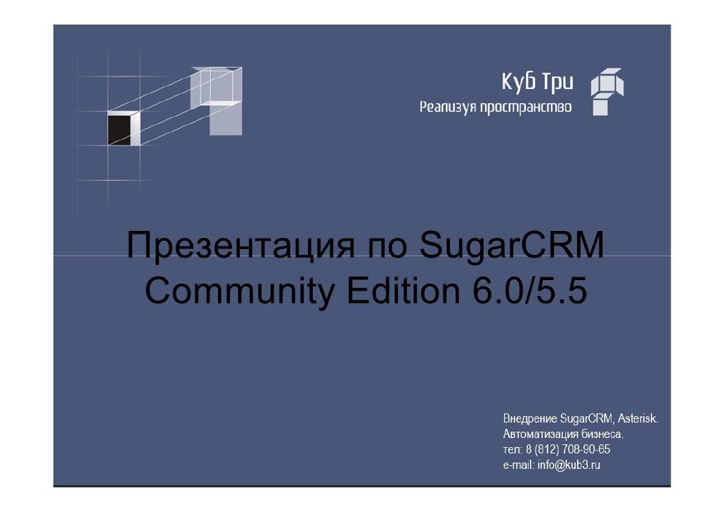 Презентация по SugarCRM Community Edition 6.0/5.5