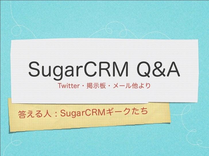 SugarCRM勉強会#010 Q&Aセッション