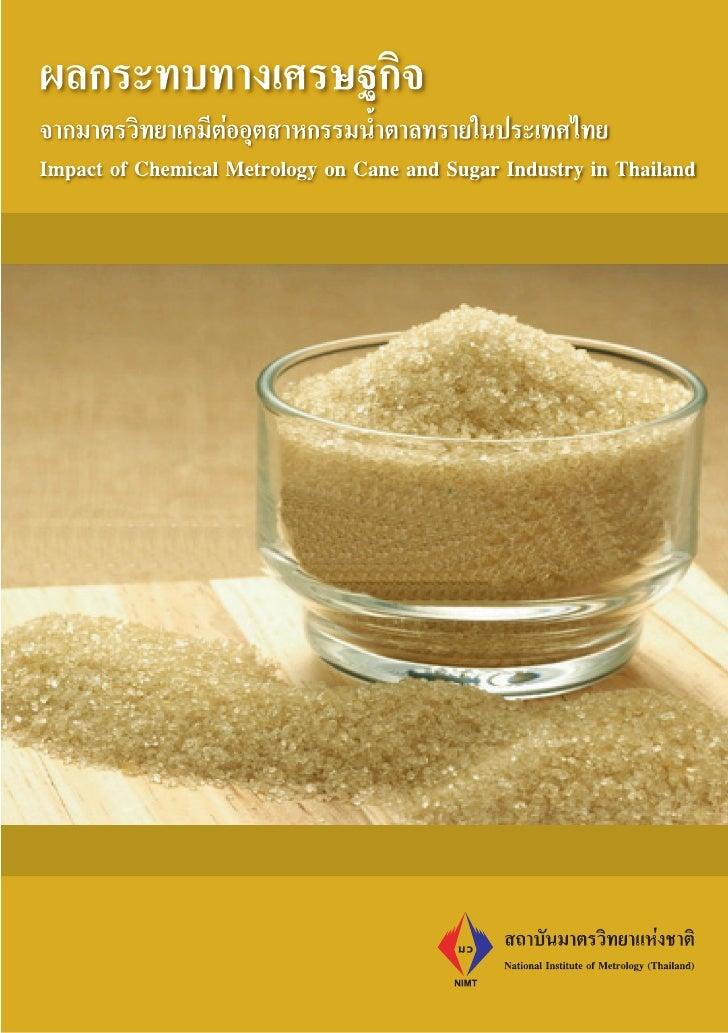 ผลกระทบทางเศรษฐกิจ จากมาตรวิทยาเคมีต่ออุตสาหกรรมน้ำตาลทรายในประเทศไทย