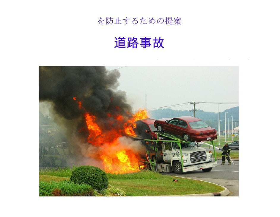 Suggestions  For  Road  Safety  Japanese