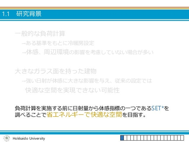Hokkaido University; 4.