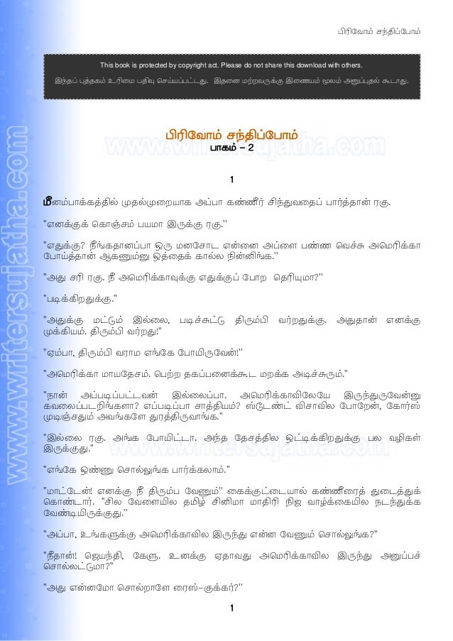 வா  ச  பா  This book is protected by copyright act. Please do not share this download with others. இ த  தக  உ  மப  ச ய ப ட...