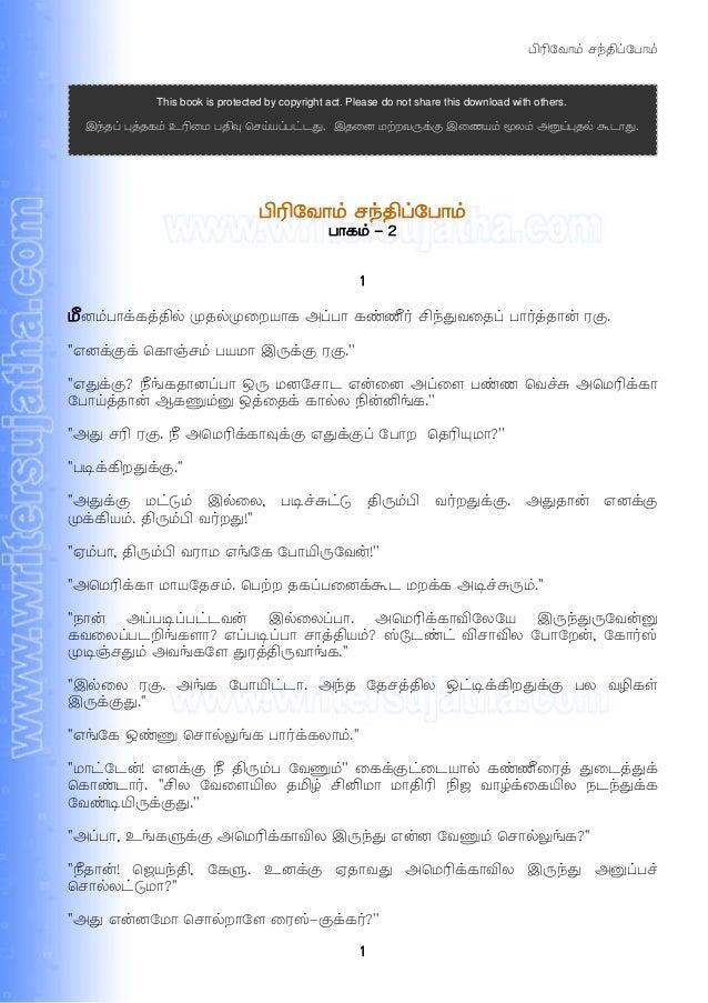 Sujatha - Pirivom Santhipom