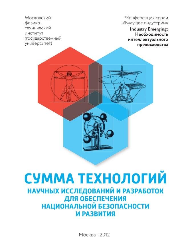 Сумма технологий научных исследований и разработок для обеспечения национальной безопасности и развития