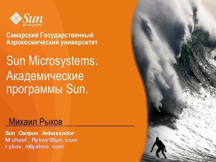 Михаил Рыков Sun Campus Ambassador [email_address] [email_address]   Sun Microsystems. Академические программы  Sun. Самар...