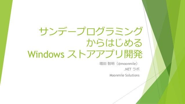 サンデープログラミングからはじめるWindows ストアアプリ開発増田 智明(@moonmile).NET ラボMoonmile Solutions