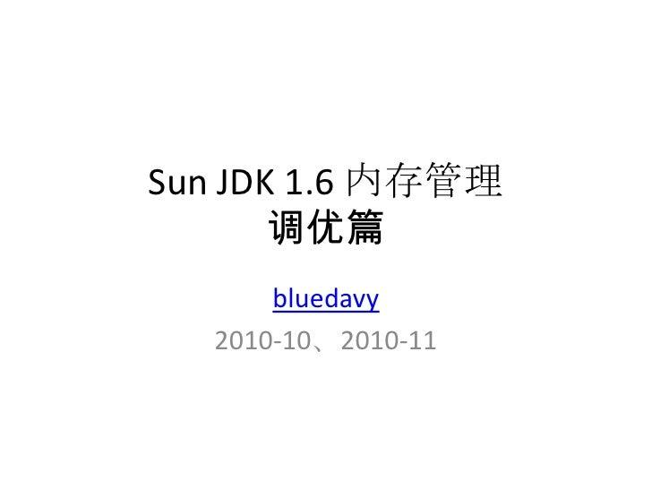 Sun JDK 1.6内存管理 -调优篇