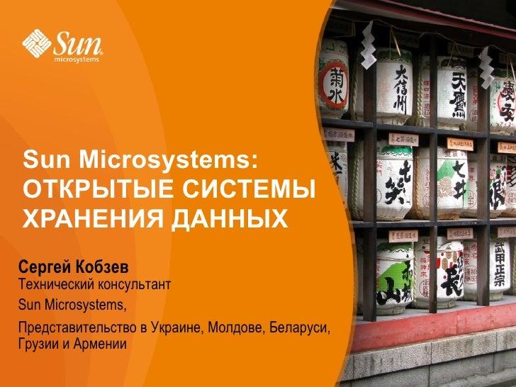 Sun Microsystems открытые системы хранения данных
