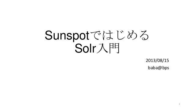 Sunspotではじめる Solr入門 2013/08/15 baba@bps 1