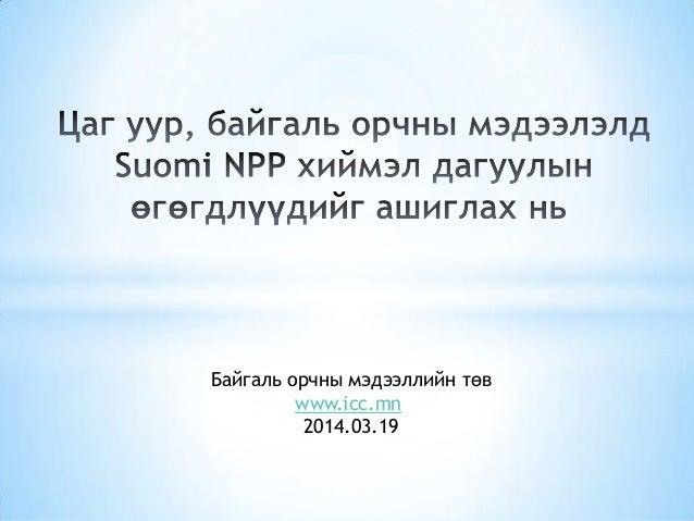 Байгаль орчны мэдээллийн төв www.icc.mn 2014.03.19