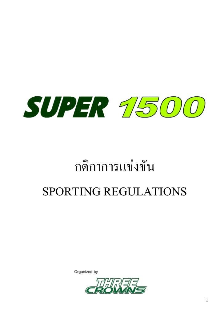 Super 1500-2011 technical regulation