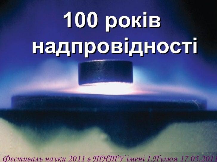 100  років надпровідності Фестиваль науки 2011 в ТНТУ імені І.Пулюя 17.05.2011