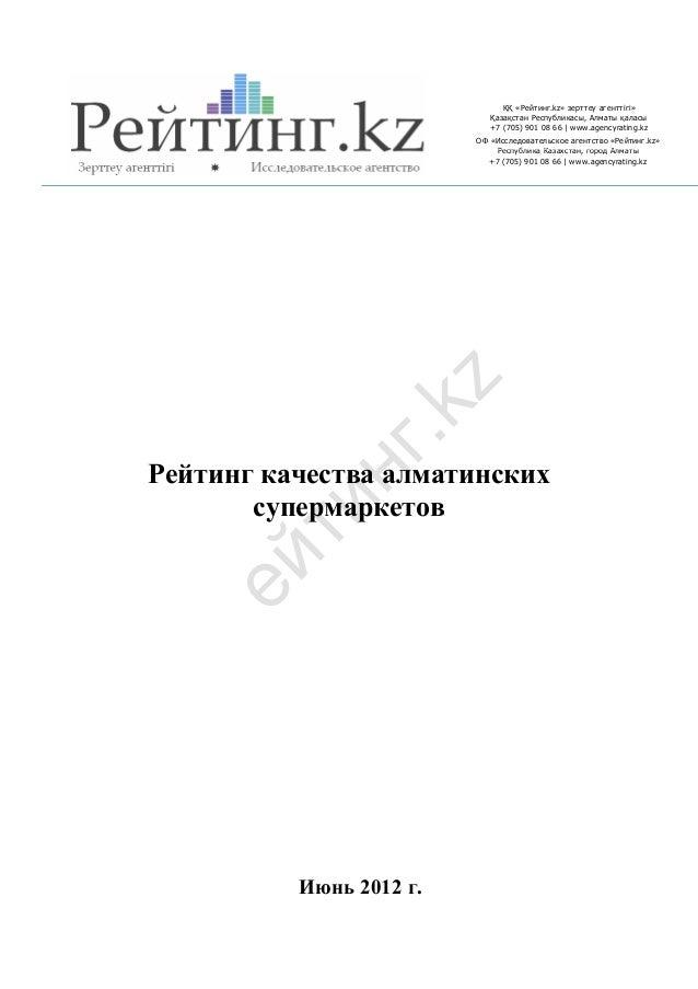 ҚҚ «Рейтинг.kz» зерттеу агенттігі»                            Қазақстан Республикасы, Алматы қаласы                       ...