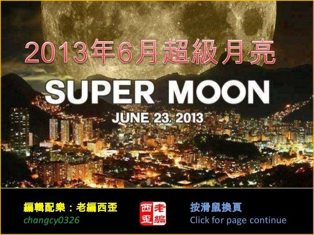 Supermoon june 2013 (2013年6月超級月亮)