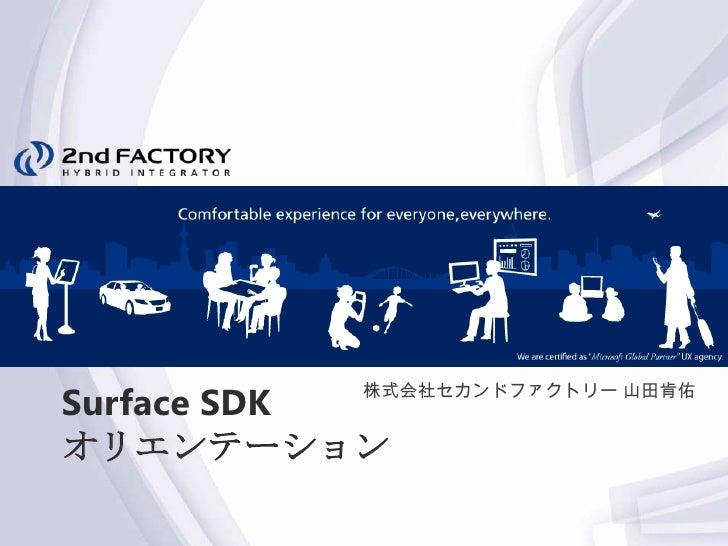 Surface SDK          株式会社セカンドファクトリー 山田肯佑オリエンテーション