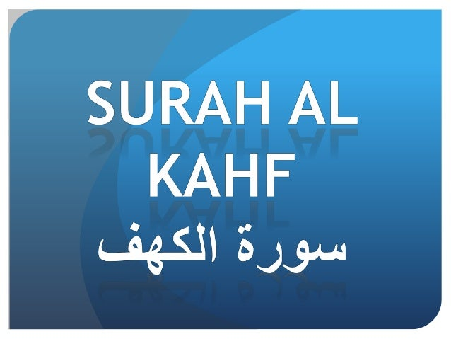 ICNA Sisters WingRuku No 1:• The properties & Merits of Surah Kahf --- (Hifz First and Last ten Ayahs, FridayRecitation, P...
