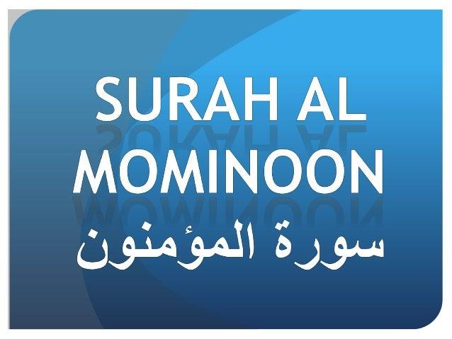 Surah al mominoon