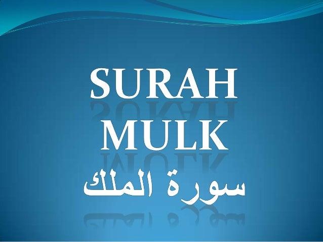 SURAH<br />Mulk<br />