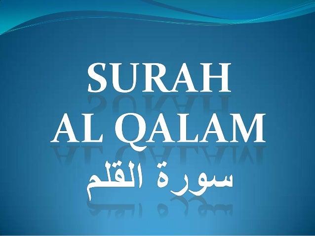 SURAH<br />Al Qalam<br />