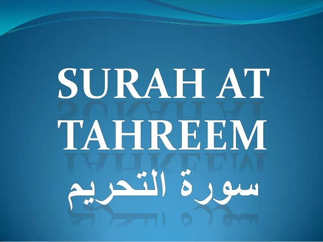SURAH at tahreem<br />