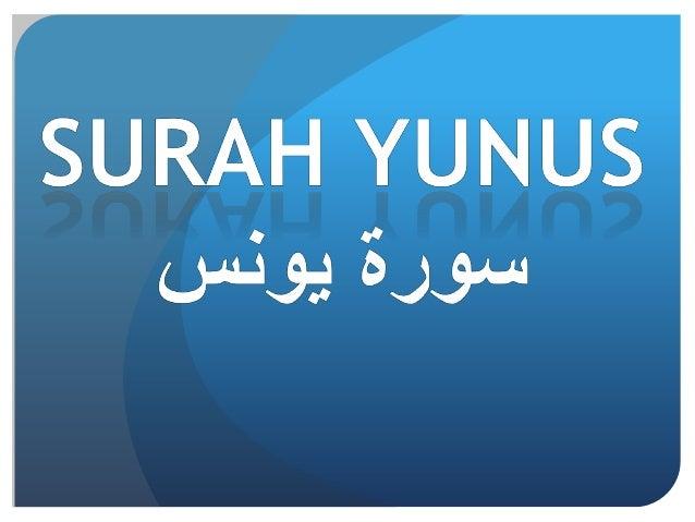 Surah yunus (eng)