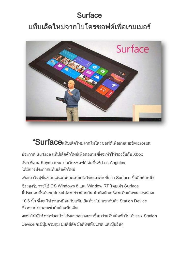 Surface แท็บเล็ตใหม่จากไมโครซอฟต์เพื่อเกมเมอร์