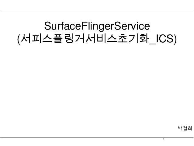 Surface flingerservice(서피스플링거서비스초기화 ics)