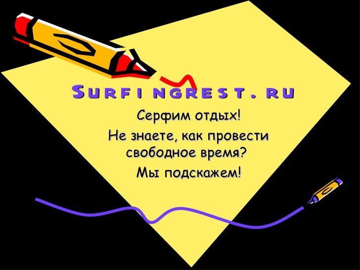 Surfingrest