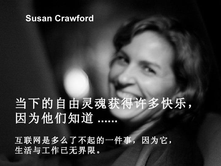 Susan Crawford Freesouls 100