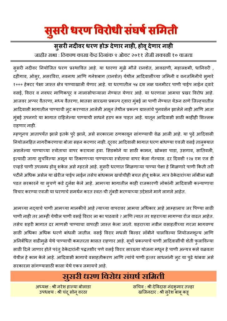 Susari Dharan Virodhi Sangharsh Samiti