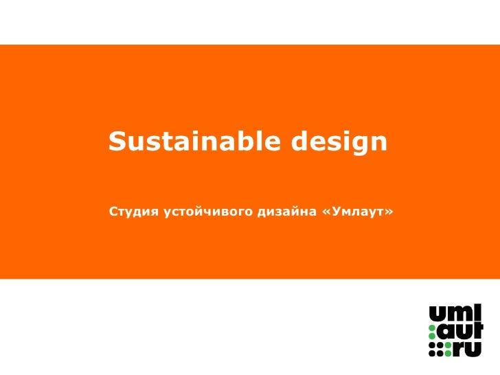 Sustainable design Студия устойчивого дизайна «Умлаут»