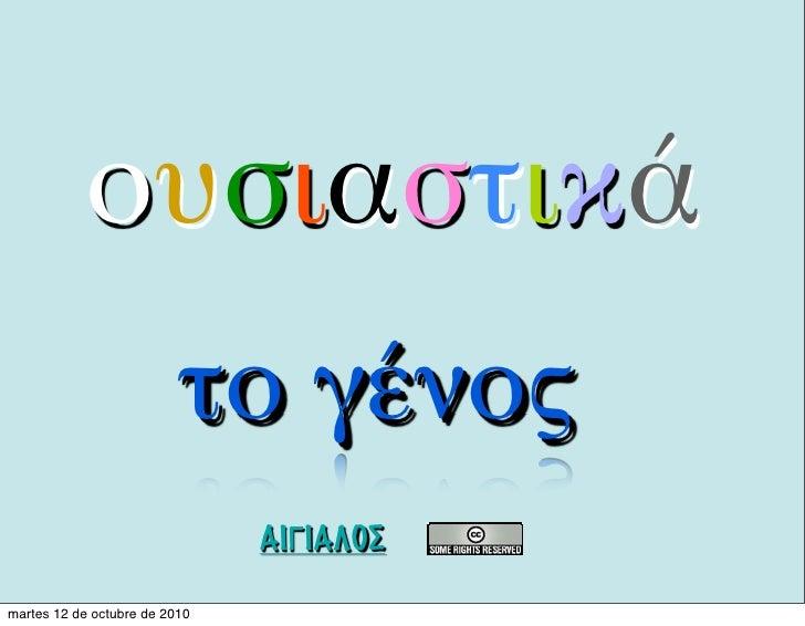 Sustantivos griegos:  género