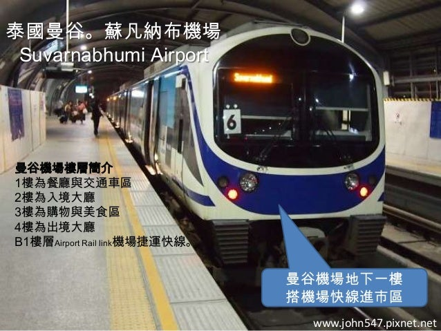 蘇凡納布機場Suvarnabhumi airport入境搭捷運進曼谷市區