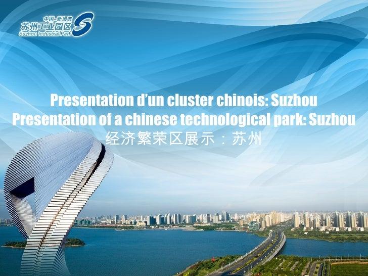 Presentation d'un cluster chinois: Suzhou Presentation of a chinese technological park: Suzhou 经济繁荣区展示:苏州