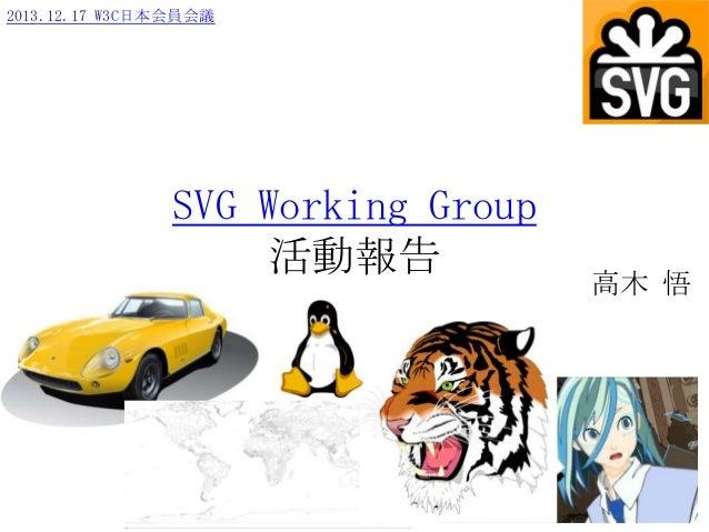 W3C日本会員会議 2013 12/17 TPAC2013 SVGWG活動報告