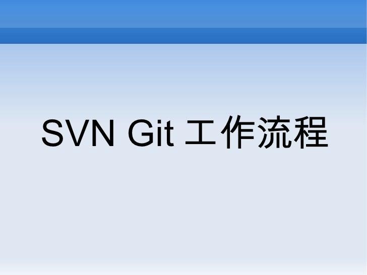 SVN Git 工作流程