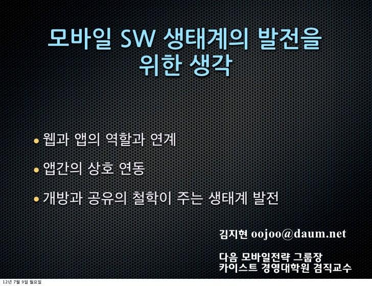 모바일$SW$생태계의$발전을$                      위한$생각             •             •             •                          김지현 oojoo@d...