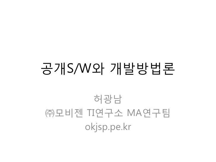 공개S/W와 개발방법롞         허광남 ㈜모비젞 TI연구소 MA연구팀     okjsp.pe.kr