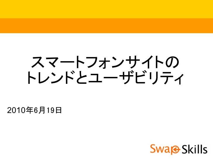 スマートフォンサイトの    トレンドとユーザビリティ 2010年6月19日